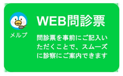 Web問診システム
